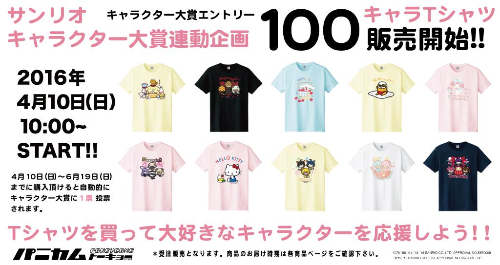 4/10(日) 10:00~ サンリオキャラクター大賞連動企画開始!!