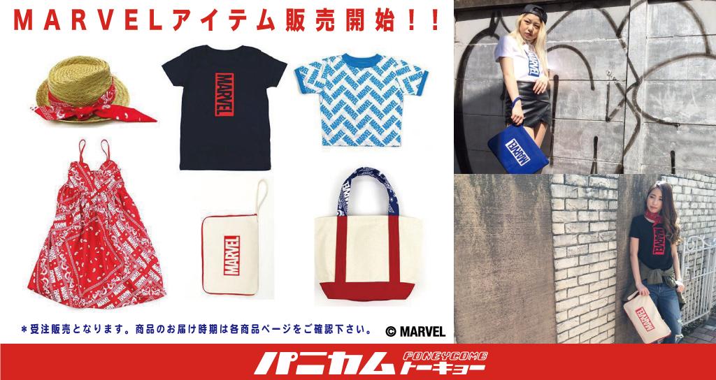 TGC登場!2016S/S MARVELコレクション受注販売開始!