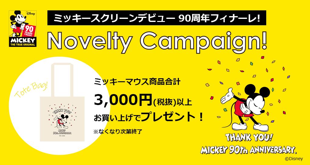 ミッキースクリーンデビュー90周年フィナーレ Novelty Campaign