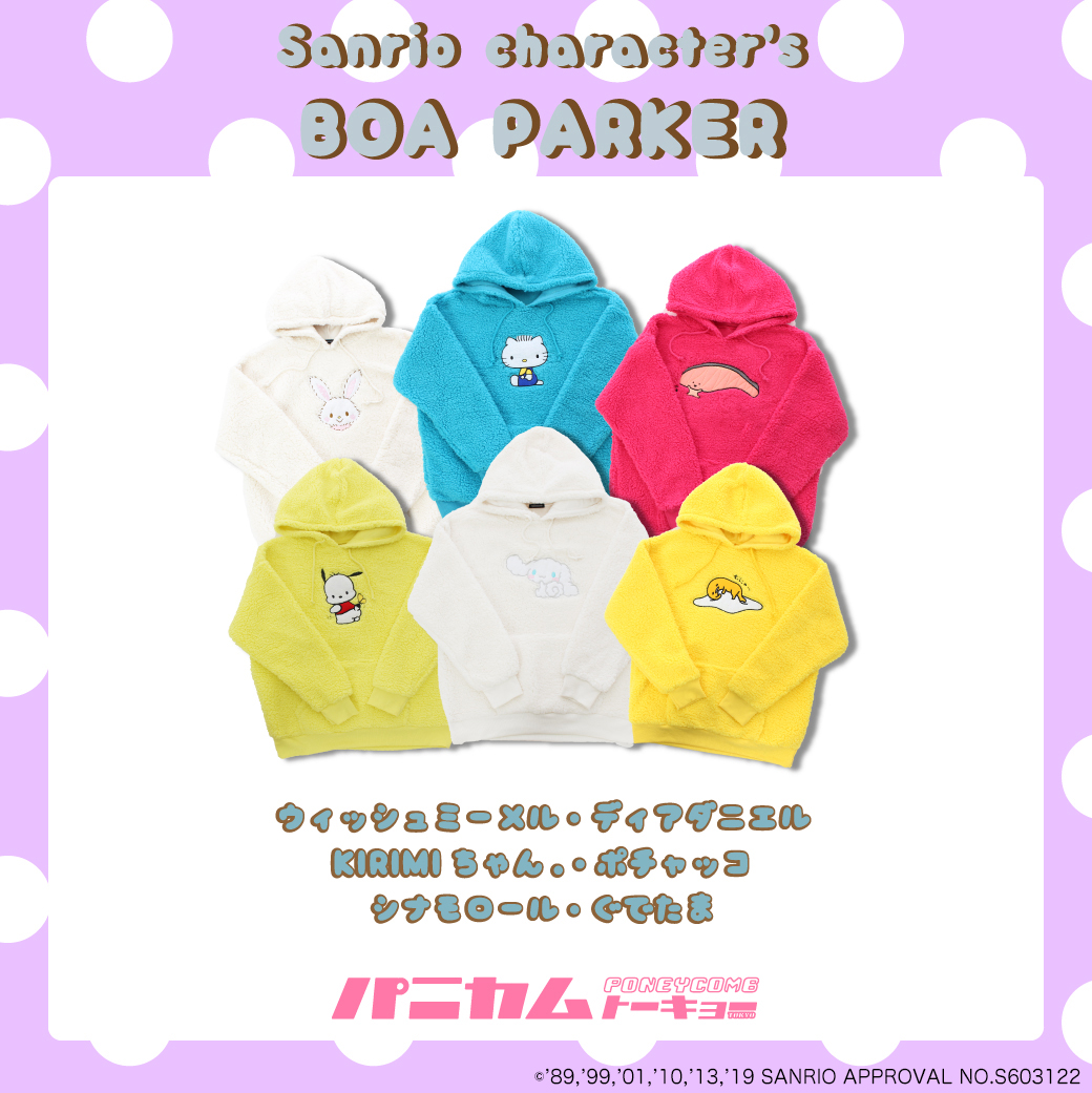 sanrio characters ボアパーカー