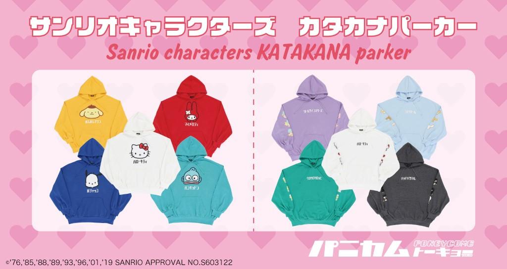 サンリオキャラクターズ カタカナ