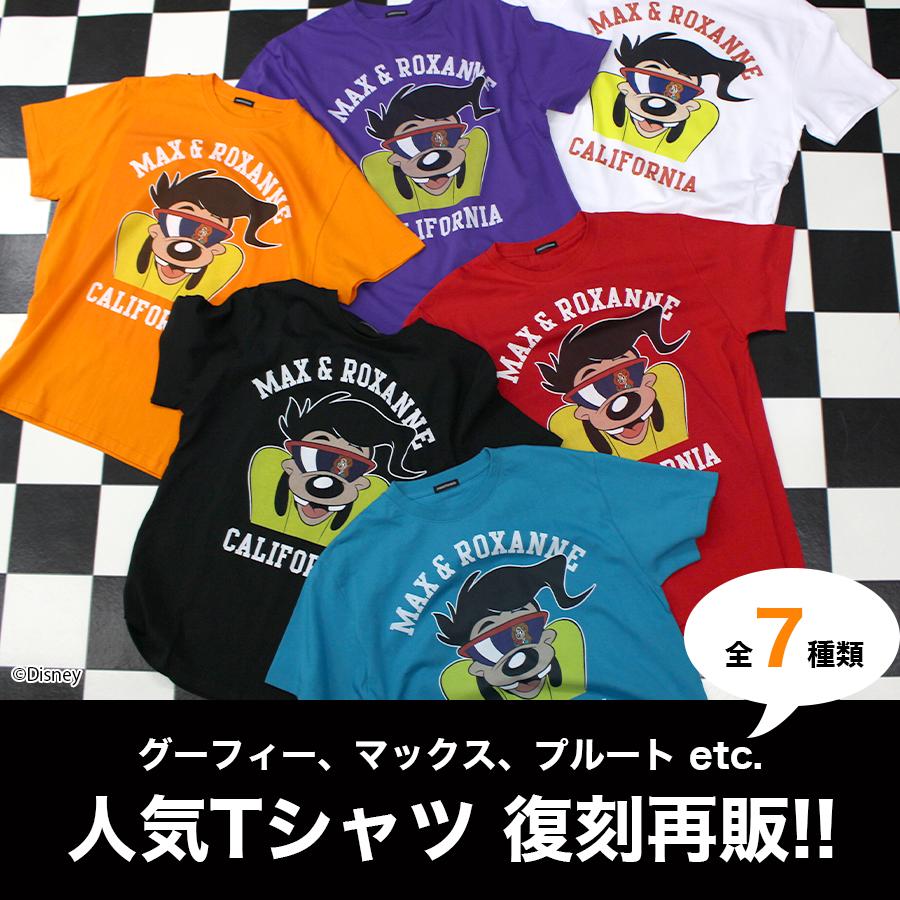 グーフィー、マックス、プルートなど人気Tシャツ復刻再販!