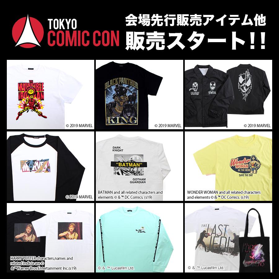2019東京コミコン販売アイテム販売スタート