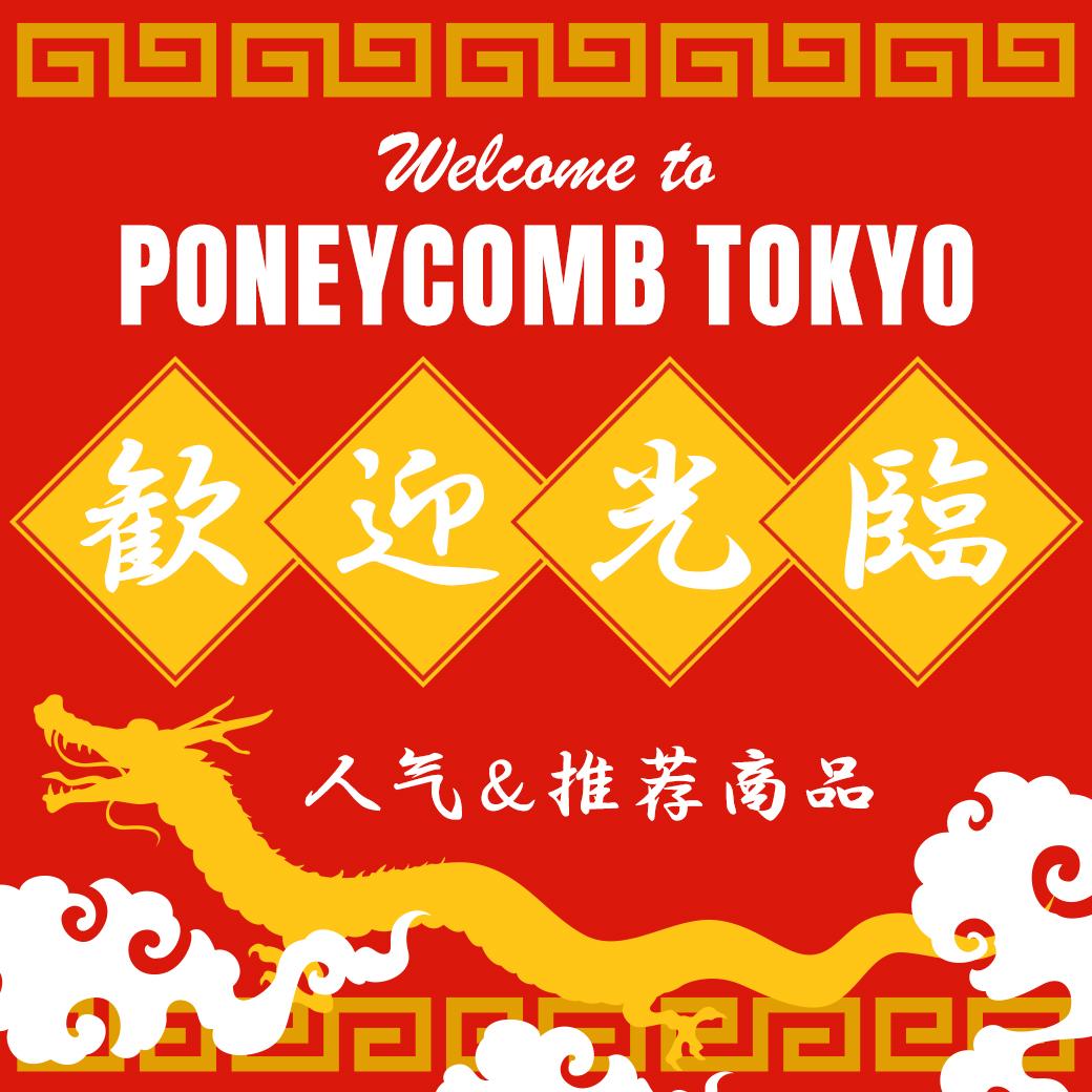 歓迎降臨 Welcome to PONEYCOMB TOKYO