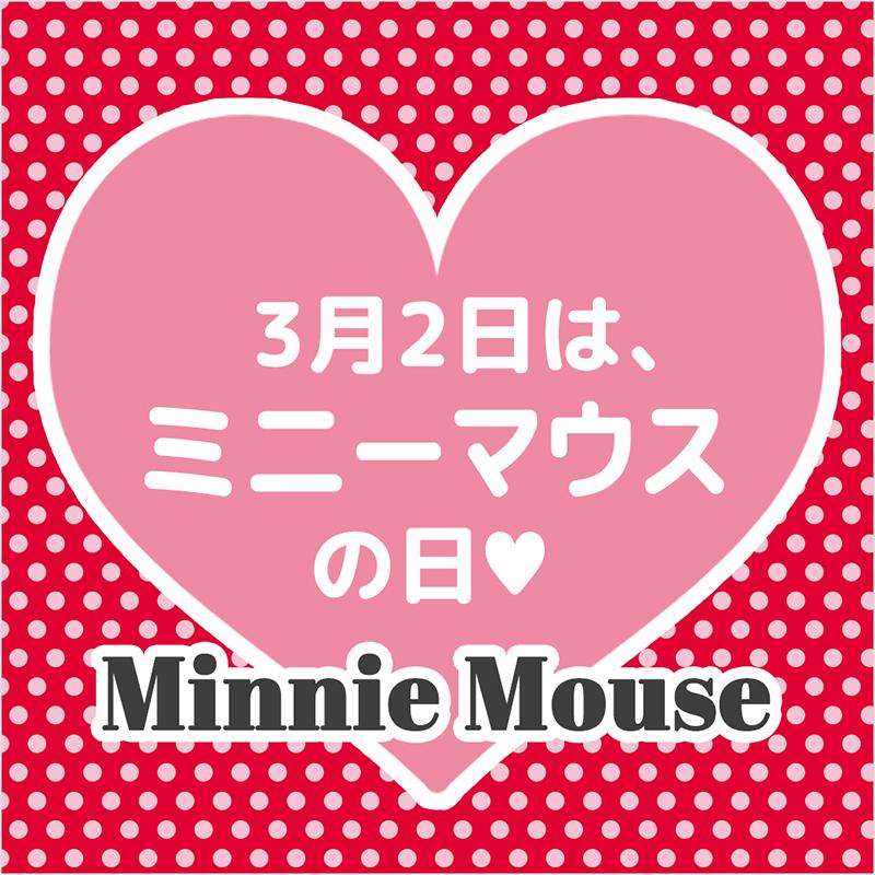 3月2日は、ミニーマウスの日!