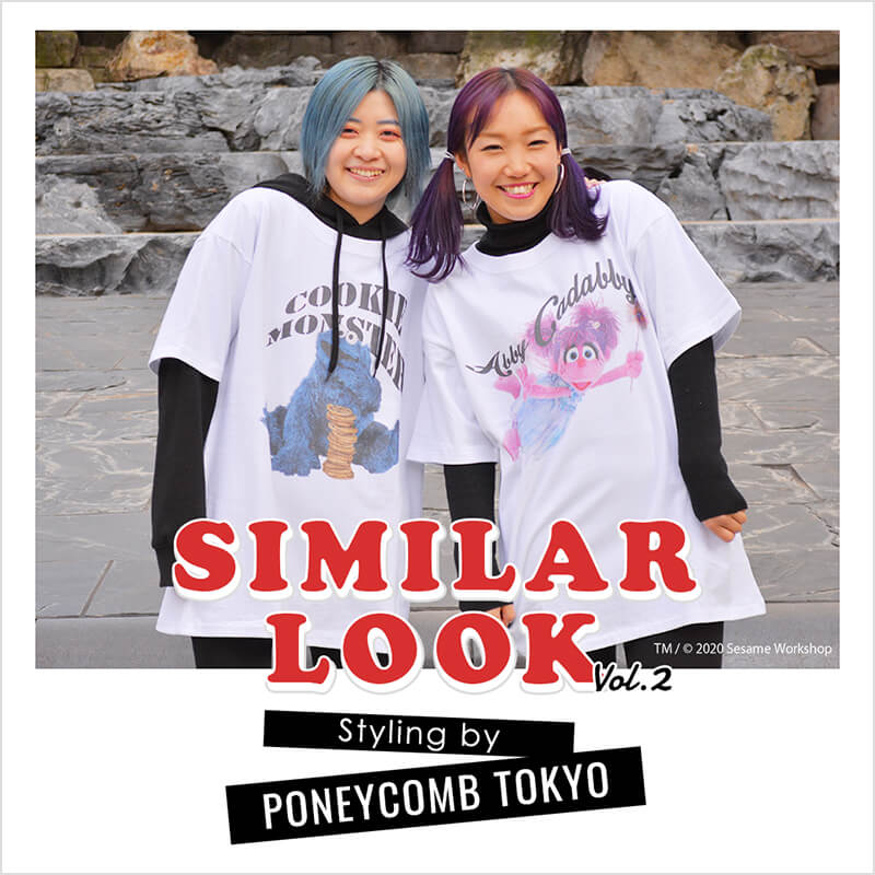 SIMILAR LOOK SESAMESTREET Styling by PONEYCOMB TOKYO