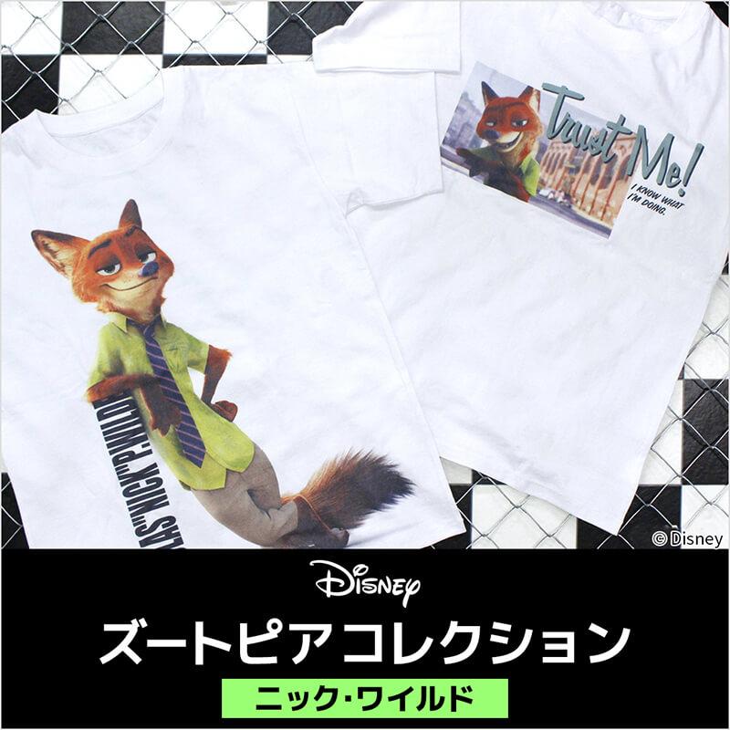 Disney ズートピアコレクション