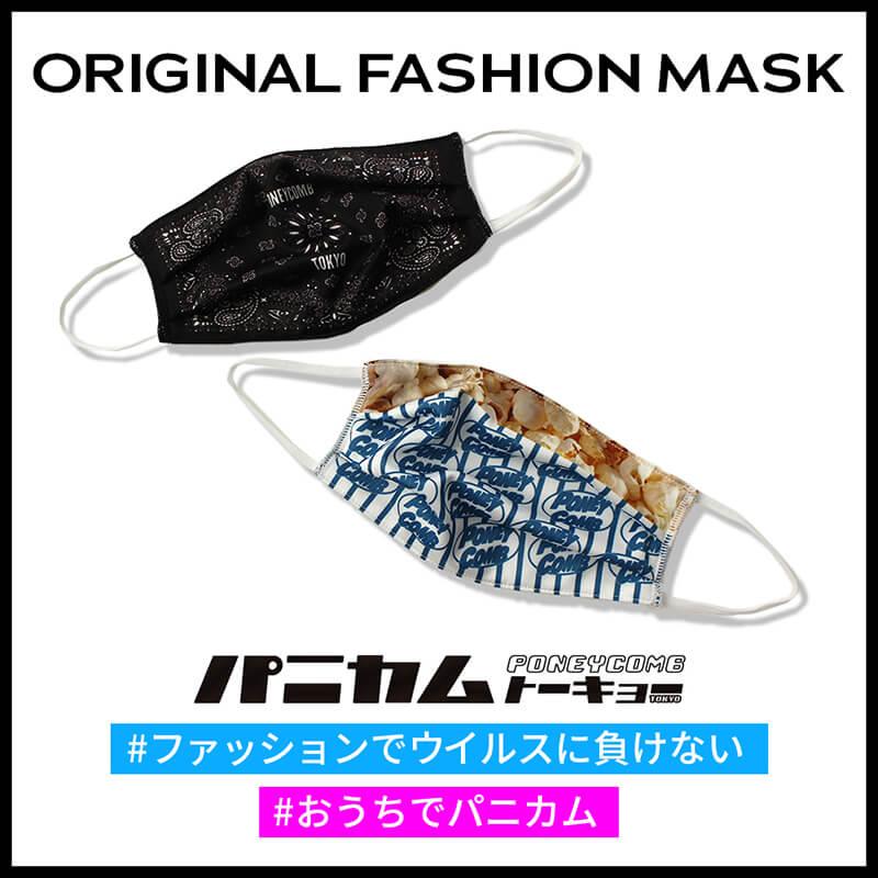 パニカムトーキョー オリジナルファッションマスクを販売中!