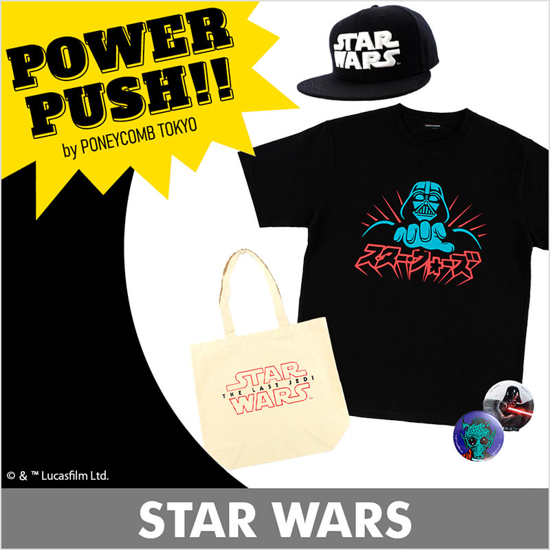 POWER PUSH STAR WARS