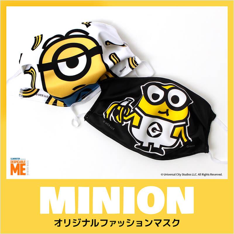 ミニオン オリジナルファッションマスク