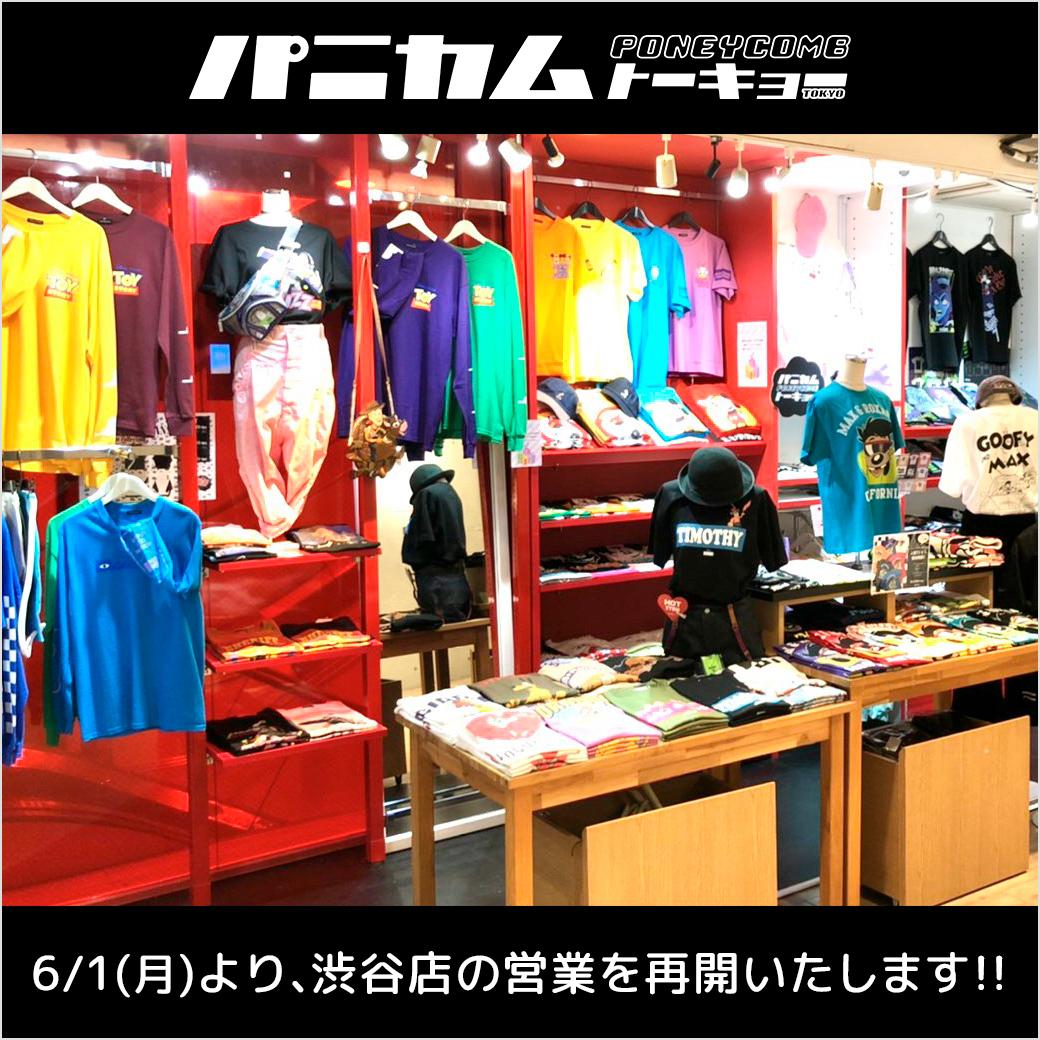 パニカムトーキョー渋谷店 営業再開のお知らせ