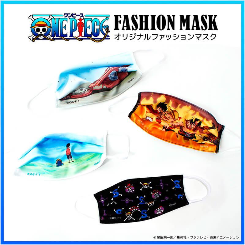 ワンピース オリジナルファッションマスク