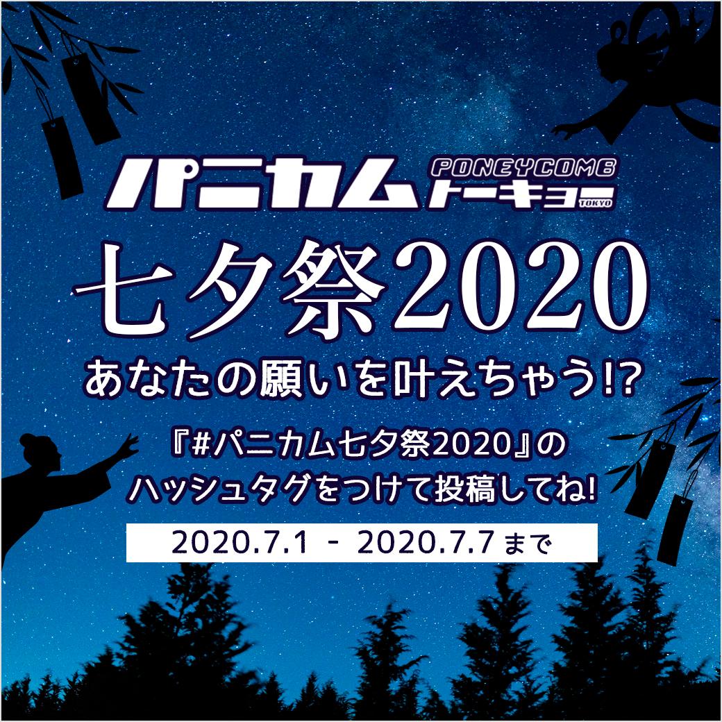 パニカム 七夕祭 2020