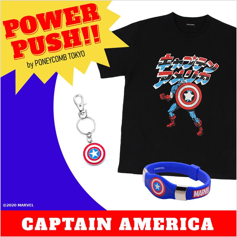 POWER PUSH 『キャプテン・アメリカ』