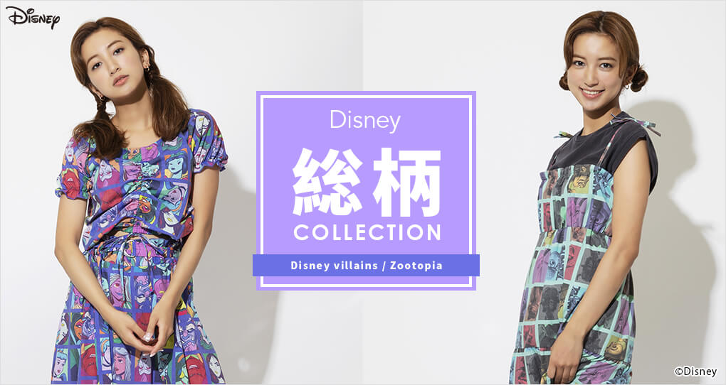 Disney 総柄COLLECTION