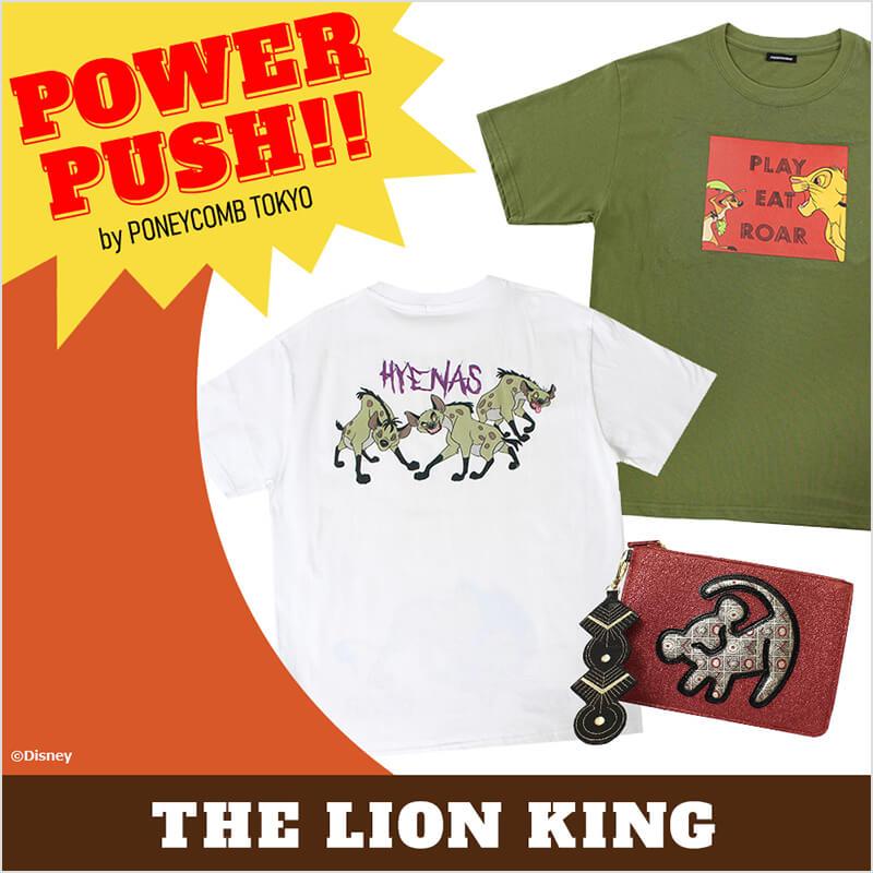 POWER PUSH 『ライオン・キング』