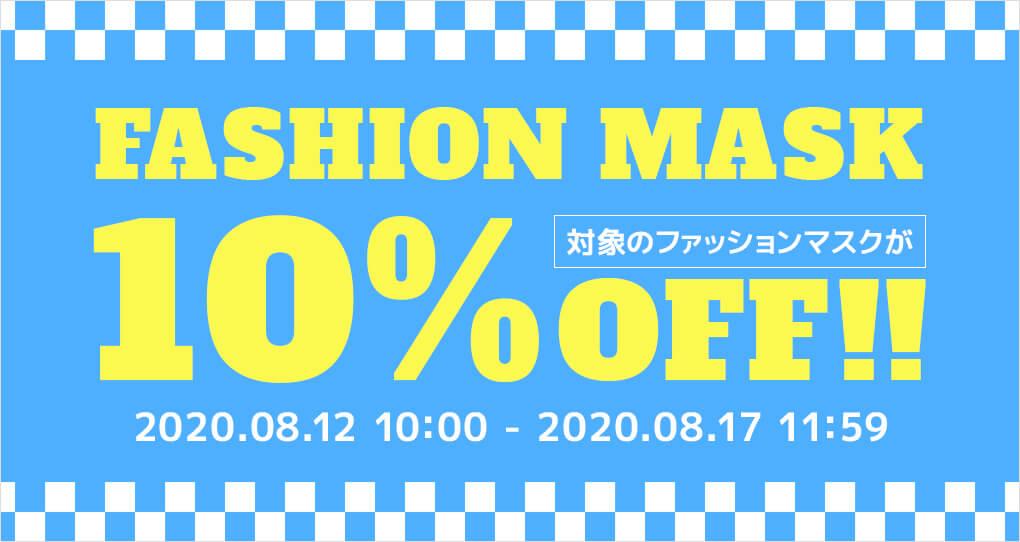 FASHION MASK 10%OFF!!