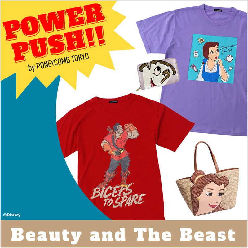 POWER PUSH 『美女と野獣』