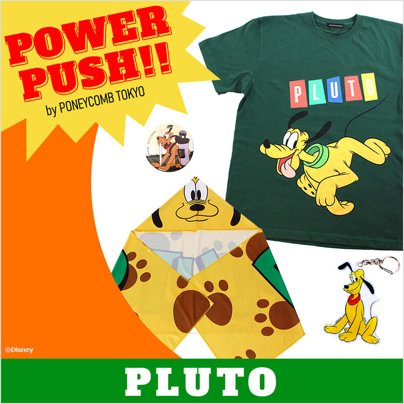 POWER PUSH 『PLUTO(プルート)』 by PONEYCOMB TOKYO