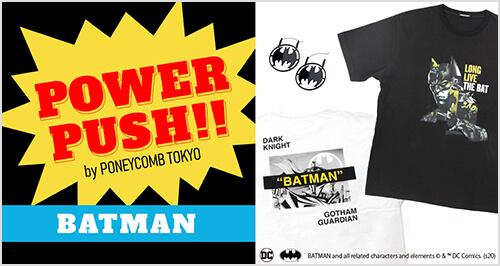 POWER PUSH『BATMAN』