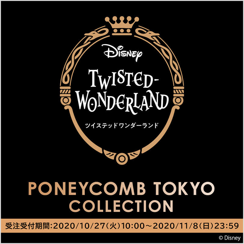 Disney Twisted Wonderland(ディズニーツイステッドワンダーランド) 受注会 | PONEYCOMB TOKYO COLLECTION