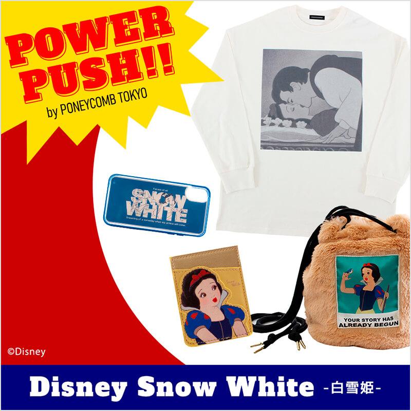 POWER PUSH『白雪姫』