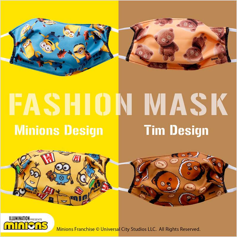 ミニオン ファッションマスク