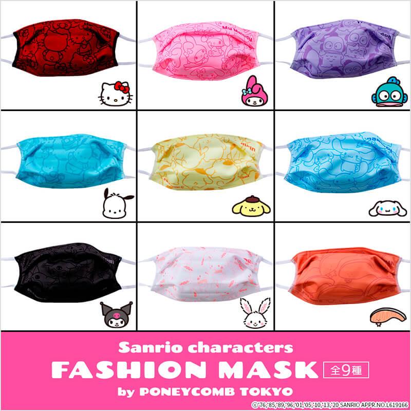 サンリオキャラクターズ ファッションマスク