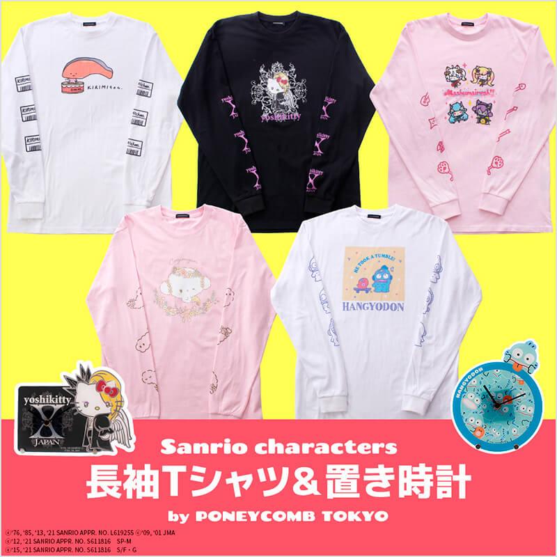 サンリオキャラクターズ ロングスリーブTシャツ&アクリル時計