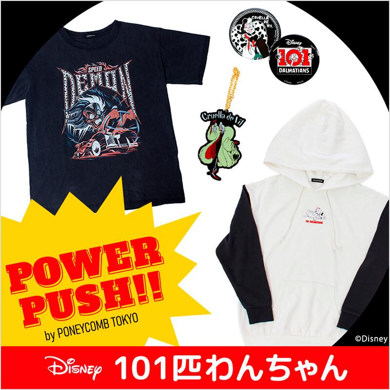 POWER PUSH『101匹わんちゃん』