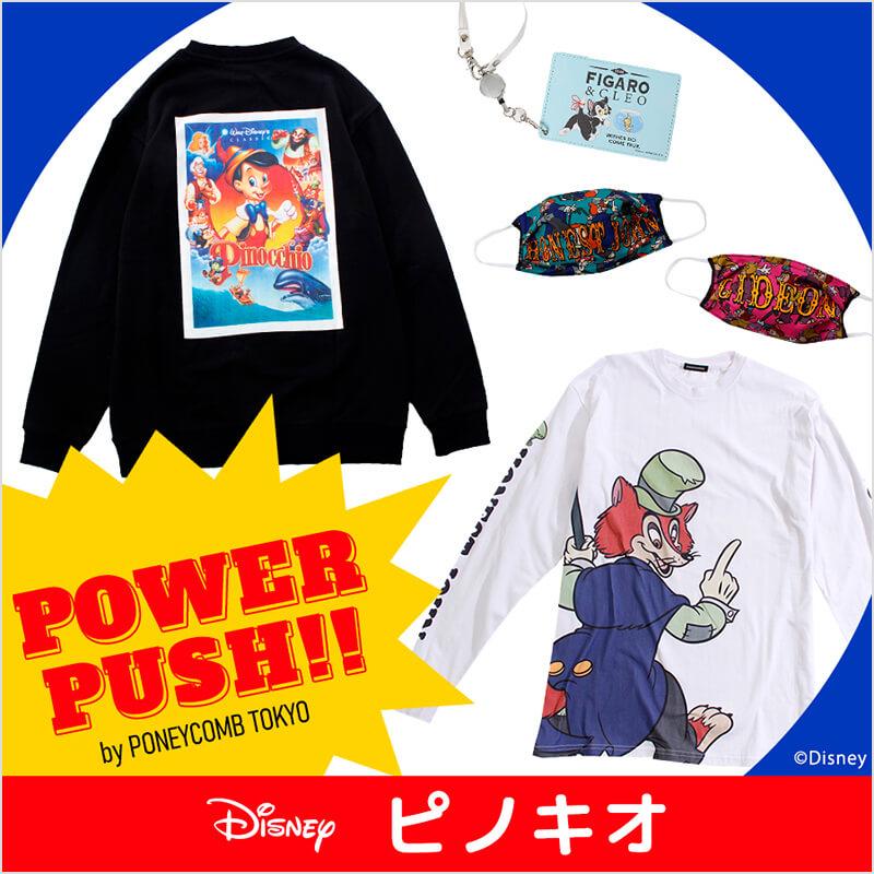 POWER PUSH『ピノキオ』