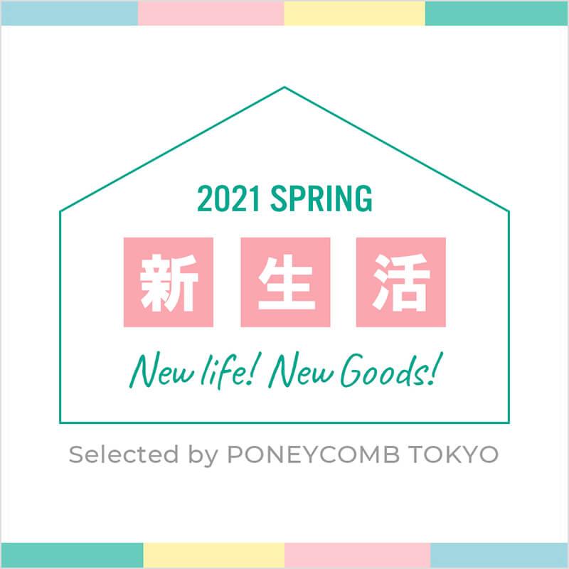 2021 SPRING 新生活グッズ