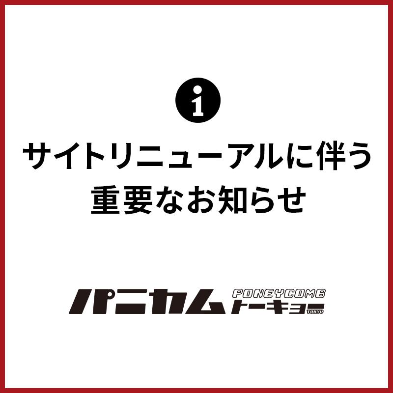 【重要】サイトリニューアルのお知らせ