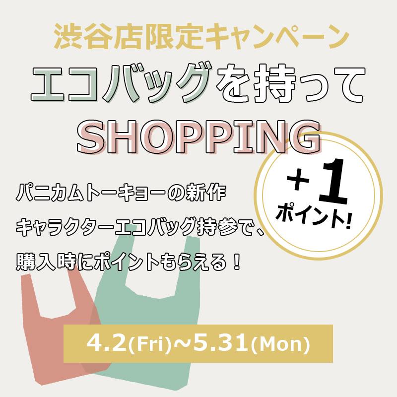 【渋谷店限定キャンペーン】エコバッグを持ってお買い物したら+1ポイント!