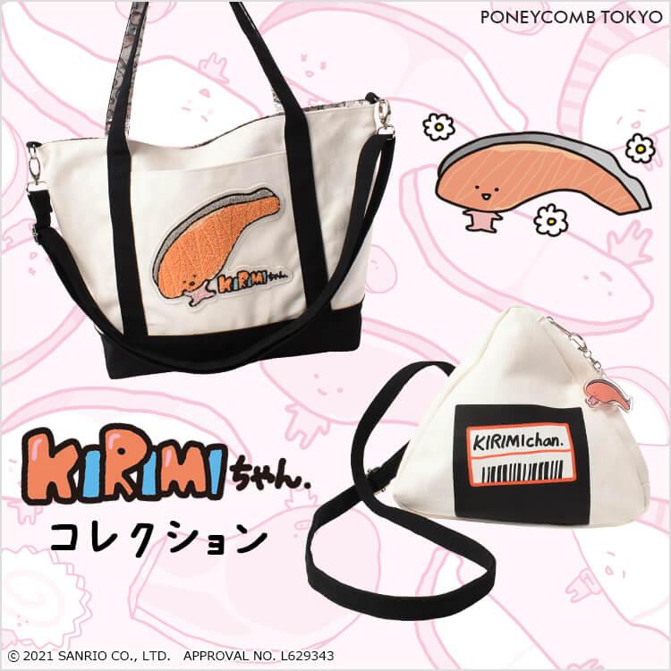 KIRIMIちゃん. コレクション