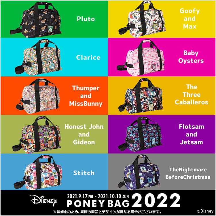 2022 PONEY BAG