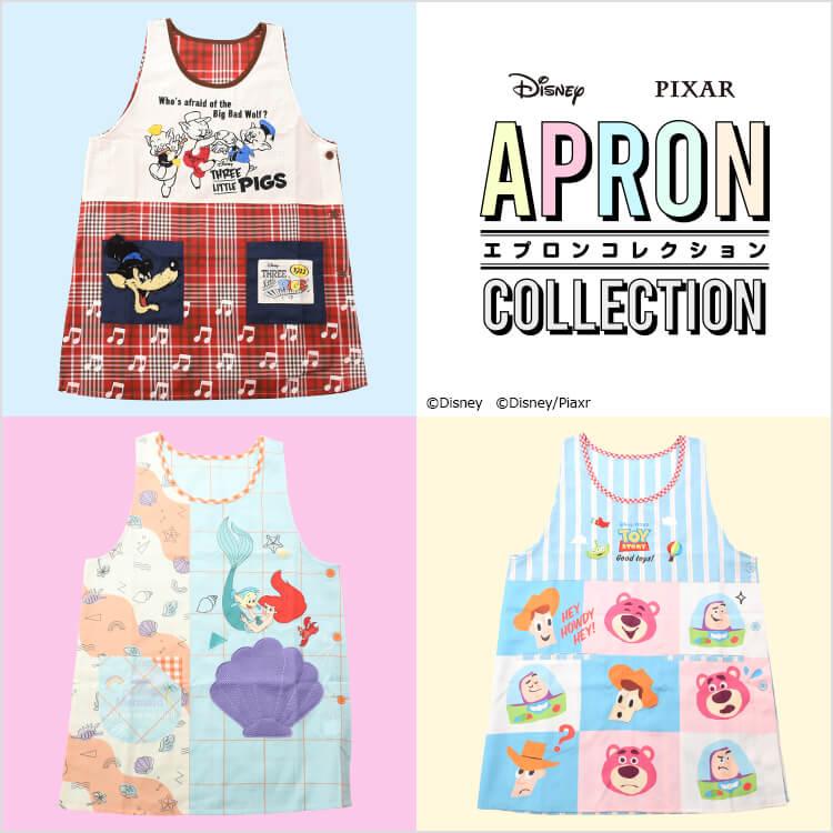 Disney&Pixar エプロン コレクション